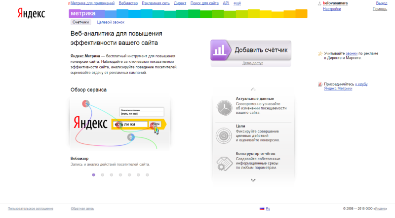screencapture-metrika-yandex-ru-list-1432504772010